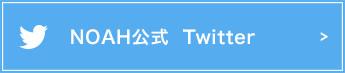 NOAH公式 Twitter