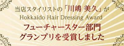 新人スタイリストの川嶋美久がグランプリ受賞しました