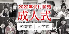 2022年受付開始 成人式 卒業式 入学式 着付け ヘア メイク